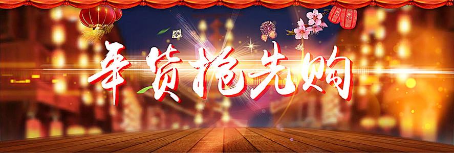 淘宝海报 年货抢先购 banner