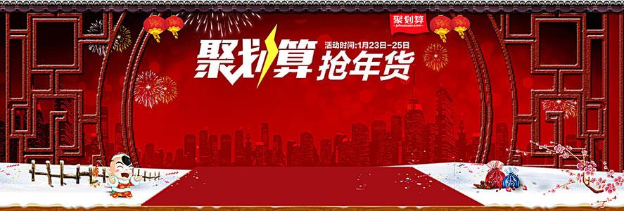 淘宝新年元旦高档全屏促销海报PSD源文件
