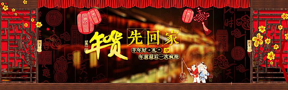 淘宝元旦新年盛惠年货节全屏海报设计PSD素材
