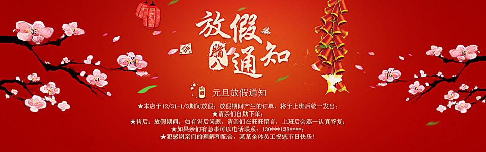 淘宝元旦新春年货全屏促销海报PSD素材