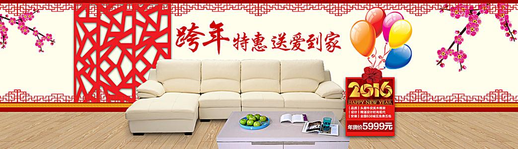 2016家居淘宝新春促销全屏海报设计PSD素材