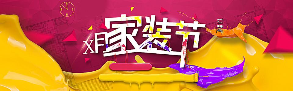炫酷家装节背景banner