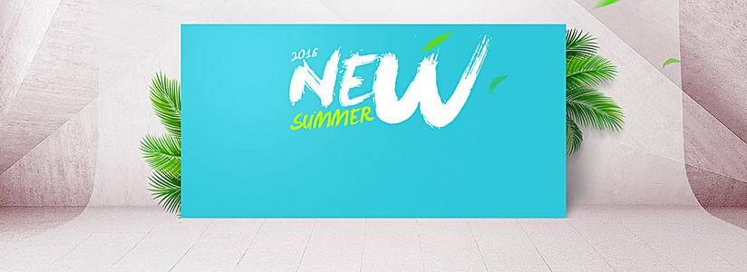 2016夏日新品上市