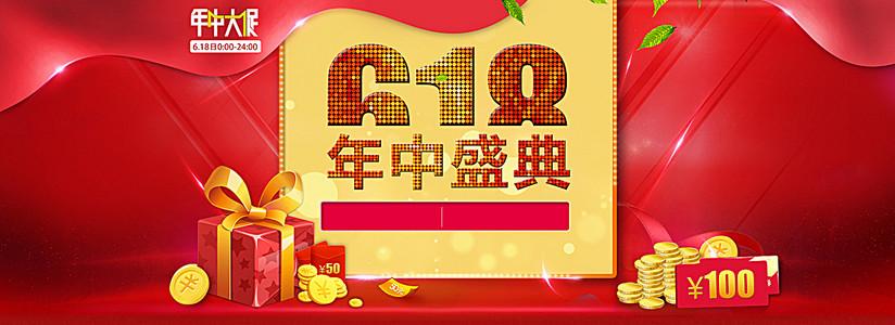 618年中盛典背景banner