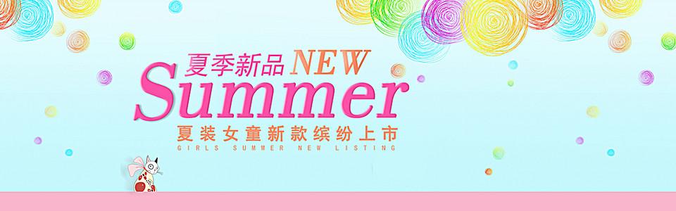 夏季女童banner
