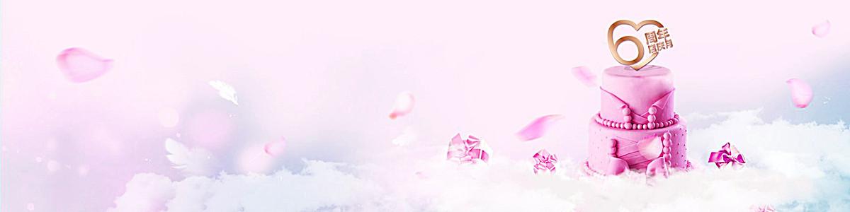粉色小清新背景