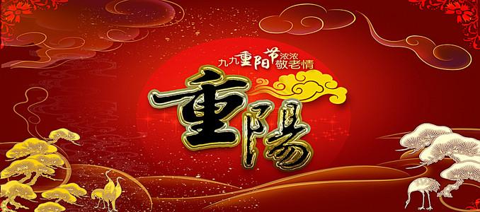重阳节背景图