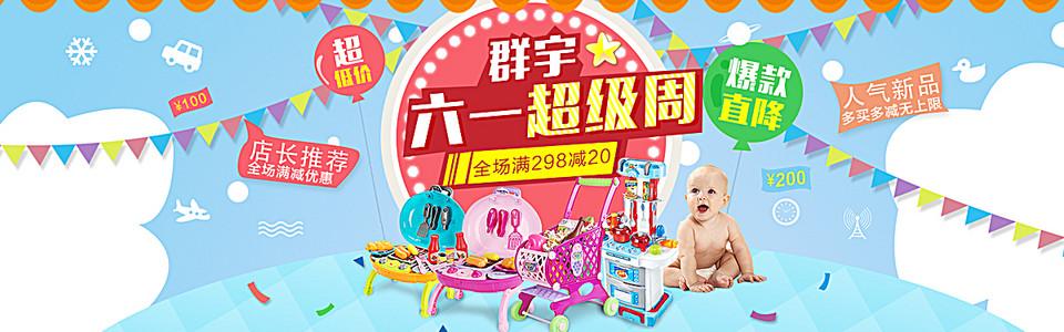 淘宝61节婴儿玩具banner