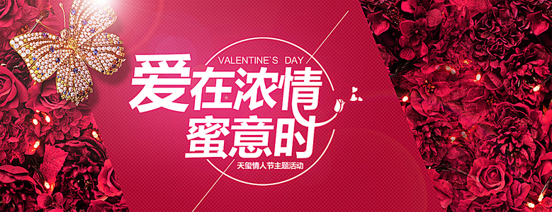 浪漫情人节主题活动海报psd分层素材