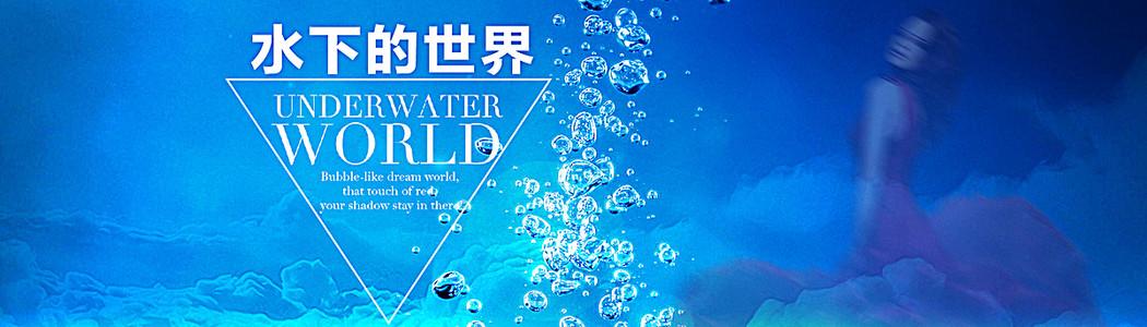 蓝色海洋水底世界海报背景素材