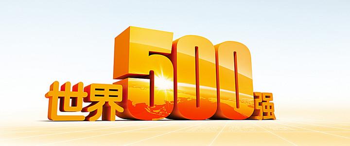 世界500强海报背景