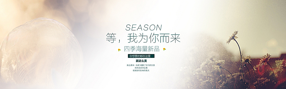 淘宝清新女装夏装春装秋装服装暖色背景banner
