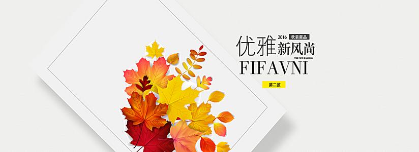 淘宝秋天服装背景文案banner