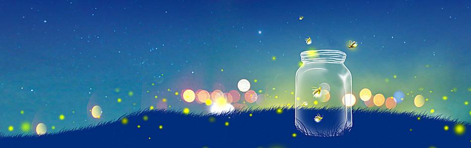 夜空萤火虫玻璃瓶背景