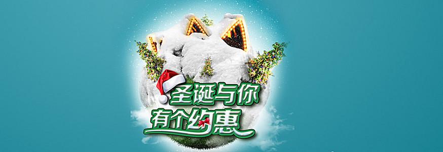 圣诞与你约惠文案淘宝背景