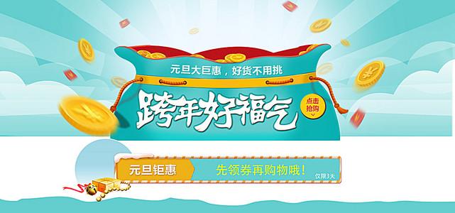 小清新简约元旦活动banner