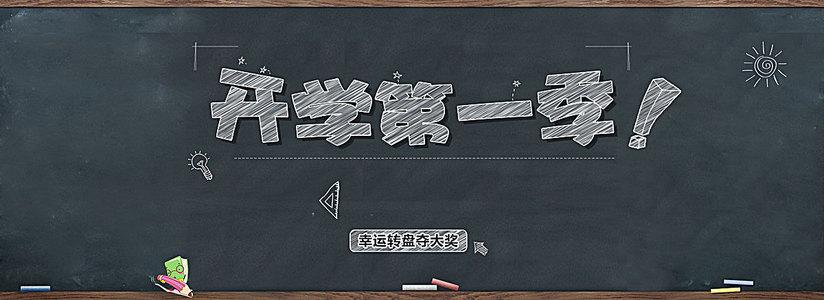 开学季文具类店铺活动banner
