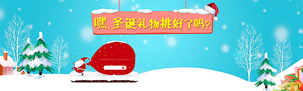 蓝色圣诞节卡通banner