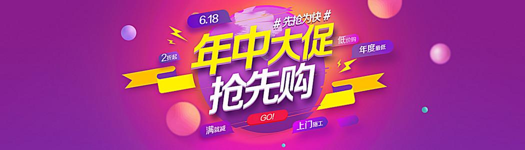 紫色渐变618粉丝狂欢节banner