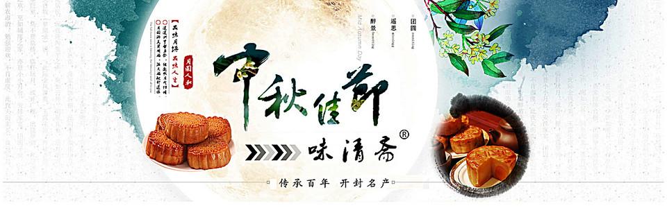 中国风中秋佳节背景