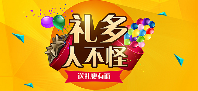 扁平化banner背景