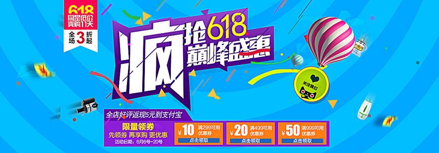 蓝色618粉丝节活动banner