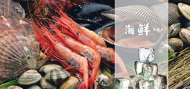 海鲜食品背景