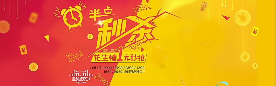 红黄天猫秒杀活动banner