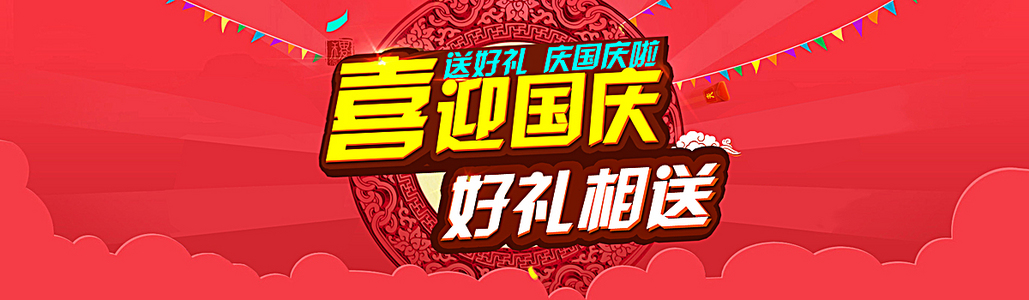 红色渐变国庆节banner