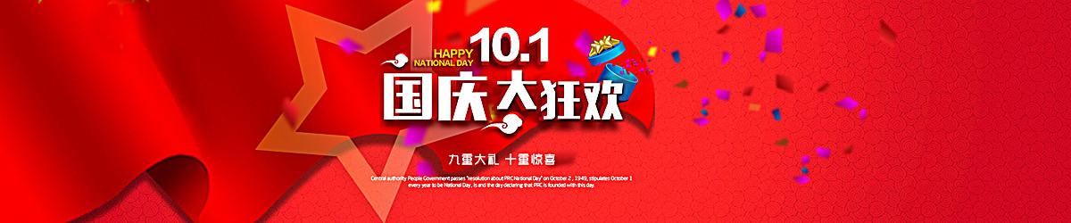 红色国旗国庆节banner