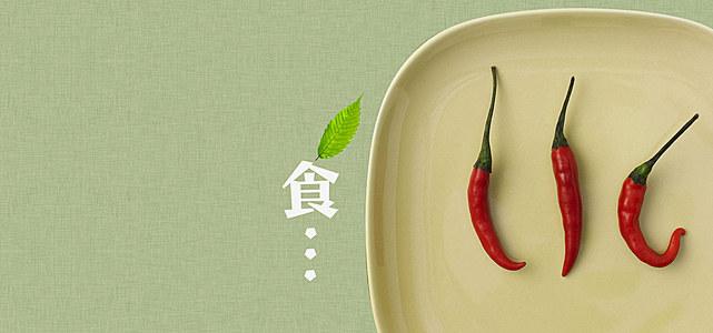 食品食物辣椒背景