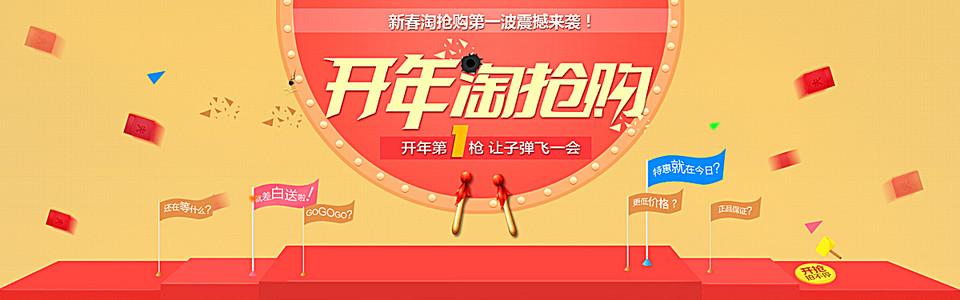 黄色新春淘抢活动banner
