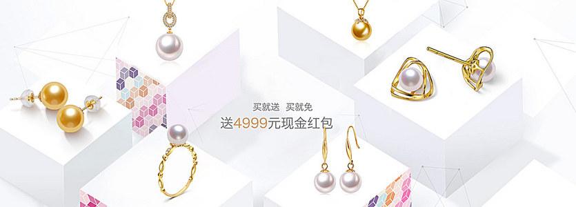 珠宝首饰钻石珍珠饰品菱格立体淘宝背景