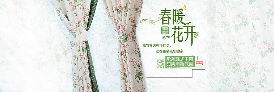 窗帘广告图片