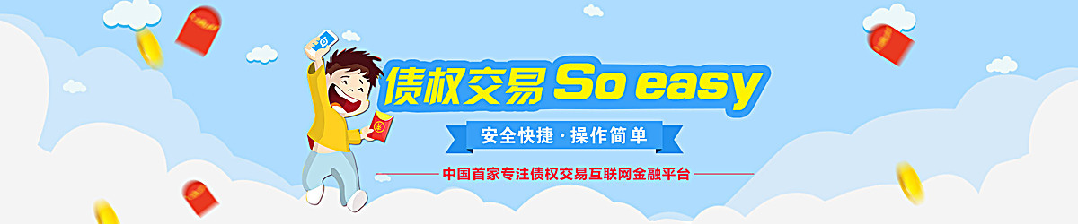 蓝色卡通金融理财banner