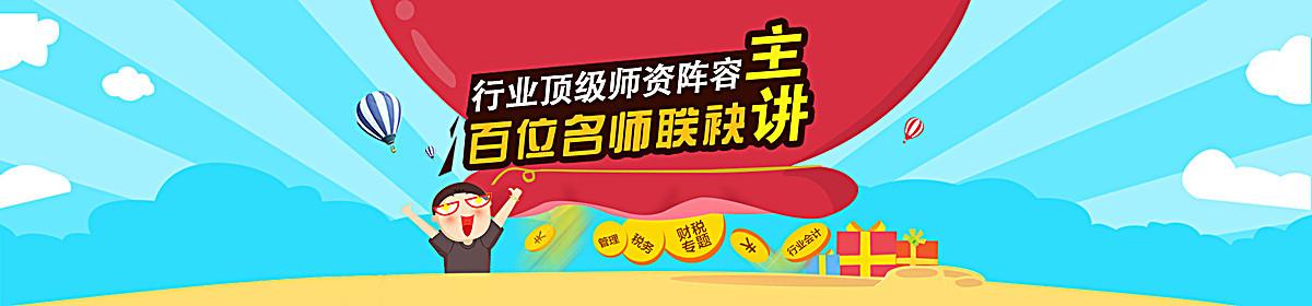 蓝色卡通教育类banner
