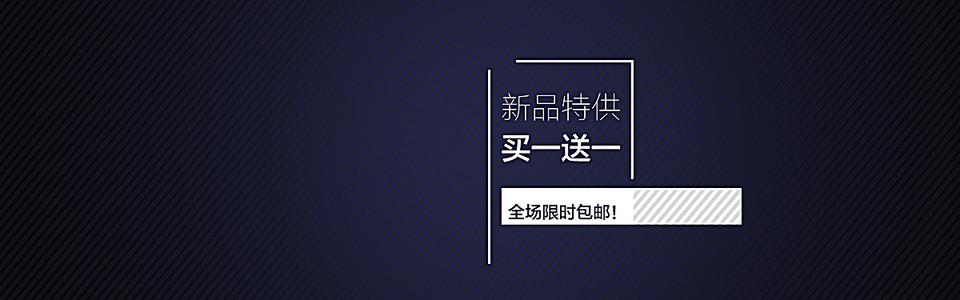 深蓝淘宝新品特供banner
