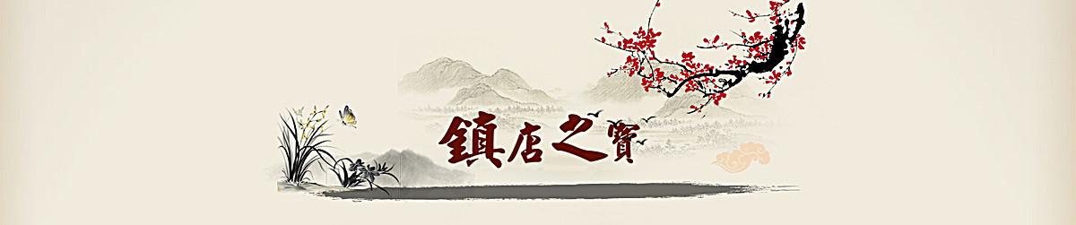 淘宝店铺首页banner