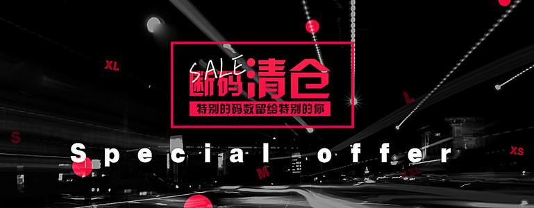 淘宝清仓促销海报背景