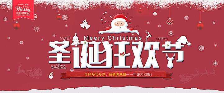 淘宝圣诞狂欢节全屏促销海报