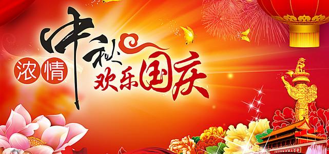 中秋国庆喜庆海报设计