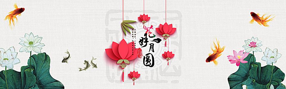 淘宝 中秋背景 海报banner背景