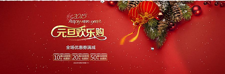 红色元旦节背景