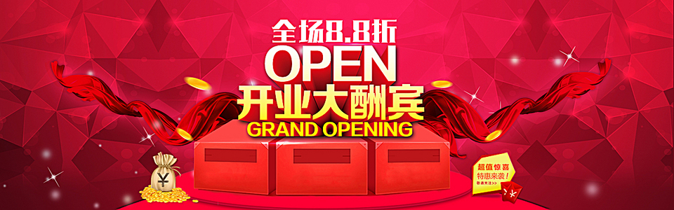 中国风红色开业活动背景