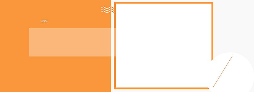 橙色秋天时尚简约背景