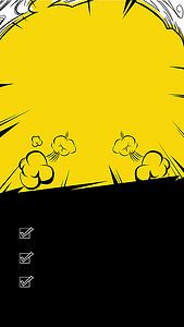 黄色漫画感手绘卡通背景