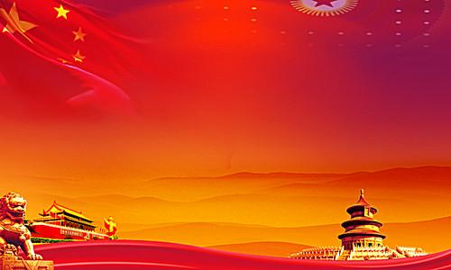 国庆党庆中国红背景