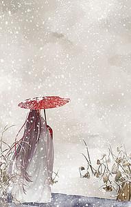古风雪下打伞的古人