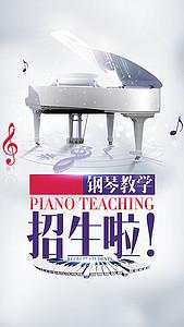 钢琴培训招生H5背景