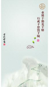 中国风劝诫古语5H背景
